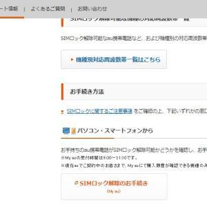 auなiPhone XS MaxのSIMロックをオンラインで解除してみた。