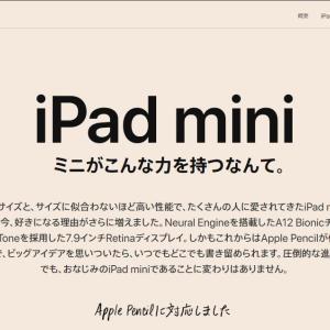 突然「iPad mini(第5世代)」が発表!と「iPad Air(第3世代)」も。