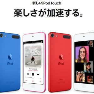 次は「iPod touch(第7世代)」が突然発表。本当に新型出してくるとは。