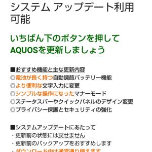 SIMフリー「AQUOS R compact SH-M06」がようやくAndroid 9 Pieに。