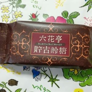 六花亭貯古齢糖(ろっかていちょこれいとう)リニューアル