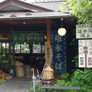 元祖力餅 しげの屋(軽井沢町)