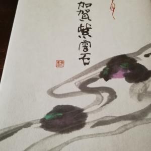 加賀紫雲石 (音羽堂)