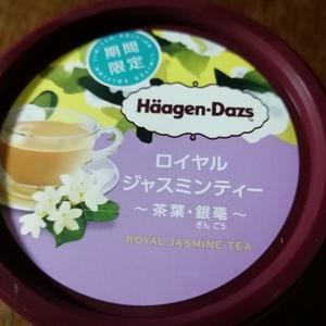 『ロイヤルジャスミンティー 〜茶葉・銀毫〜』(Häagen-Dazs)