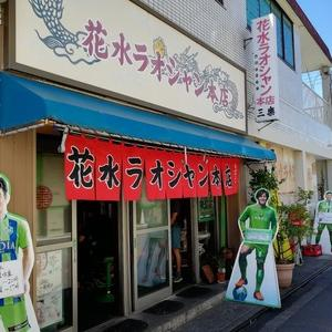 花水ラオシャン 本店 (平塚市)