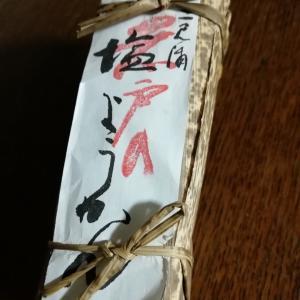 五十鈴勢語庵「塩ようかん」(三重県伊勢市二見町)