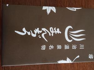 大黒屋製菓店 温泉まんじゅう (日光市川治温泉)