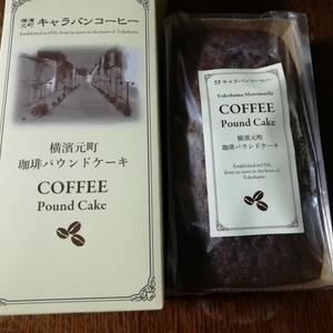 横浜元町キャラバンコーヒーの珈琲パウンドケーキ