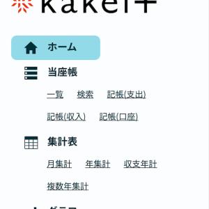 【家計管理】「kakei +」今すぐ改善して欲しいところ