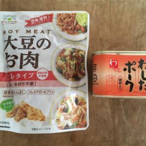 【防災食ストック】日持ちする「大豆のお肉」で一品料理