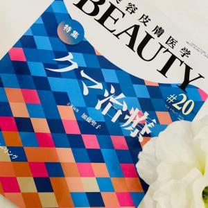 雑誌BEAUTYが発売されました