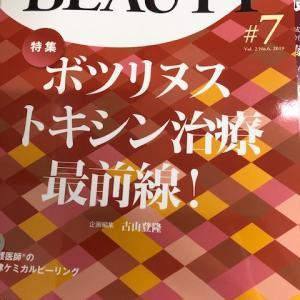 医学雑誌掲載のお知らせ