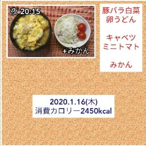 残業〜/56.5kg