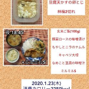 粉モノ系の甘い物食べそびれる/56.7kg
