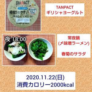 埼玉県寄居の中間平をぼっちハイキング/57.3kg・58.1kg