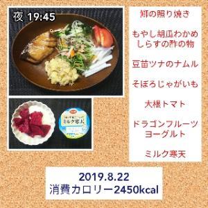 残業〜(グッタリ)/56.7kg