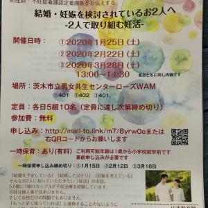 大阪府茨木市で妊活セミナー