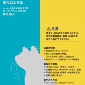 東京でデリケートゾーンケアを受ける