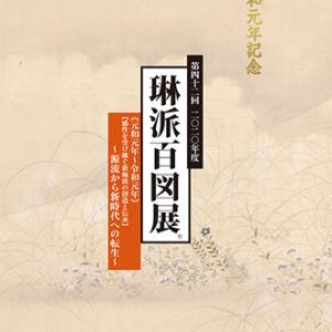 第42回 琳派百図展@京都