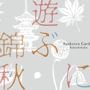 23作家の「手仕事に遊ぶ錦秋」@横浜・三渓園