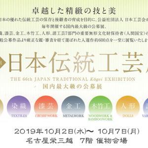 第66回 日本伝統工芸展@名古屋栄三越