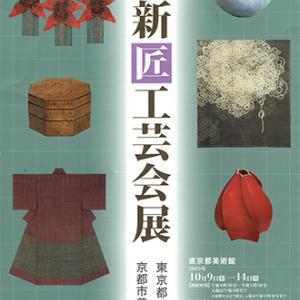 第74回 新匠工芸会展@東京上野・京都