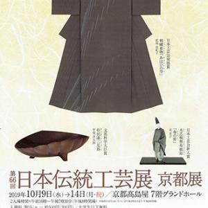 第66回 日本伝統工芸展@京都高島屋