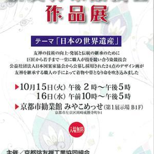 第91回 京都誂友禅染競技会 作品展