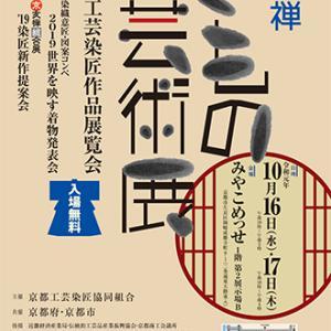 京友禅きもの芸術展&世界を映す着物発表会@京都
