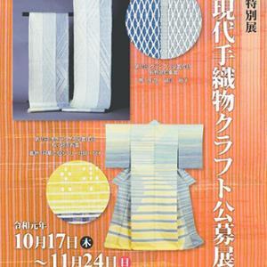 第12回 現代手織物クラフト公募展@長野県駒ヶ根