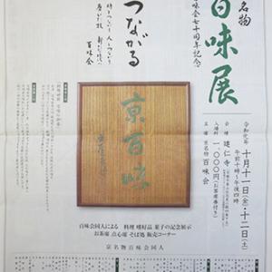 京名物「百味展」百味会70周年記念@建仁寺