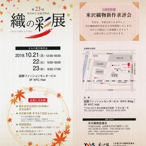 東京で!よねざわの「織の彩典」「米沢織物新作求評会」
