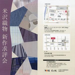 京都で!米沢織物新作求評会@京染会館