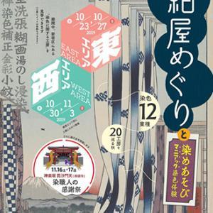 お江戸新宿・紺屋めぐり&染職人の感謝祭2019