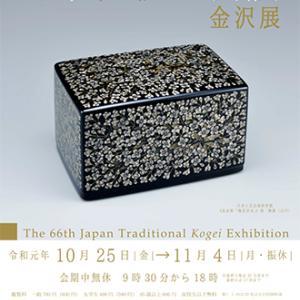 第66回 日本伝統工芸展@金沢