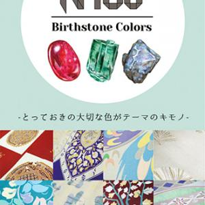 """西陣織N180作品展""""Birthstone Colors""""@京都"""