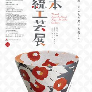 第66回 日本伝統工芸展@広島県立美術館