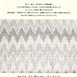 第13回 本場結城紬展 糸-ito-@大阪
