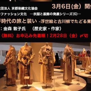 受講締切間近!「江戸時代の旅と装い -浮世絵と古川柳でたどる東海道-」@京都