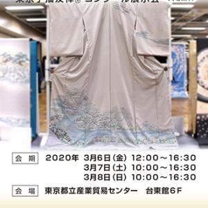 【一般公開中止】第58回「染芸展」東京手描友禅コンクール展示会