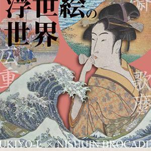 伝統の技、西陣織で魅せる「浮世絵の世界」@京都