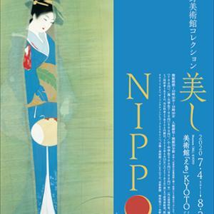 美しNIPPON@美術館「えき」KYOTO