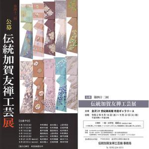 第42回 伝統加賀友禅工芸展@金沢