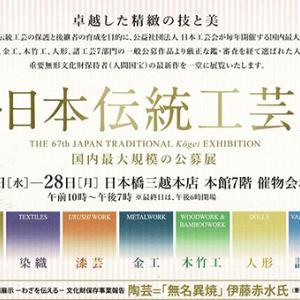 第67回 日本伝統工芸展@日本橋三越