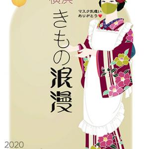 横浜 きもの浪漫1st