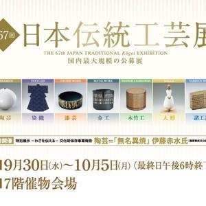 第67回 日本伝統工芸展@名古屋栄三越