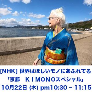 今夜テレビで!京都 KIMONOスペシャル@NHK世界は欲しいモノにあふれてる