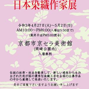 第44回 日本染織作家展@京都
