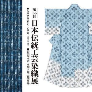第55回 日本伝統工芸染織展@福岡・岩田屋