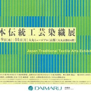 第55回 日本伝統工芸染織展@京都 大丸